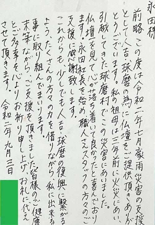 /data/ec/55/御礼の手紙.jpg