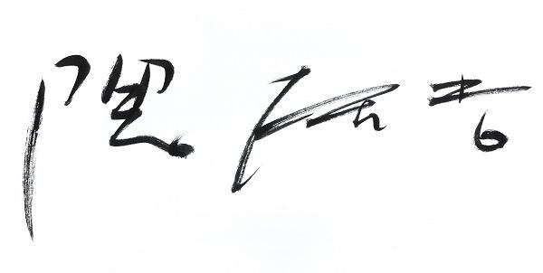 /data/ec/69/隈サイン和横 (002).jpg